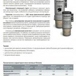 BVC Siemens